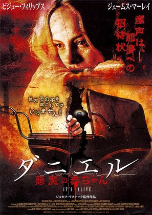 It's Alive - Japanese Movie Poster (thumbnail)