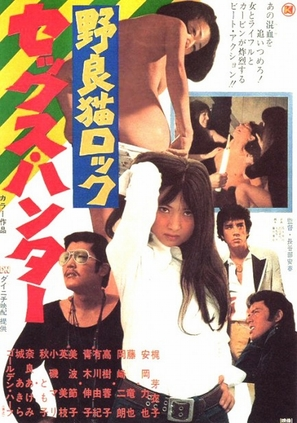 Nora-neko rokku: Sekkusu hanta - Japanese Movie Poster (thumbnail)