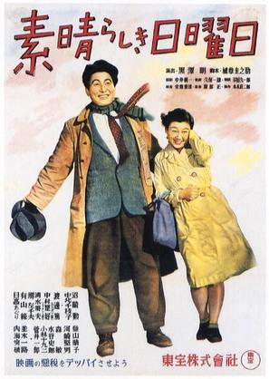 Subarashiki nichiyobi - Japanese Movie Poster (thumbnail)