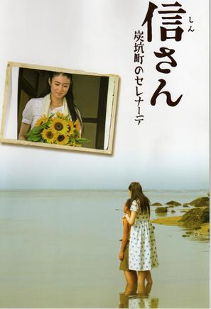 Shin-san Tankoumachi no serenâde - Japanese Movie Poster (thumbnail)