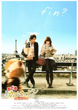 Nodame Cantabile: The Movie