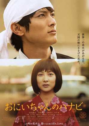 Oniichan no hanabi - Japanese Movie Poster (thumbnail)