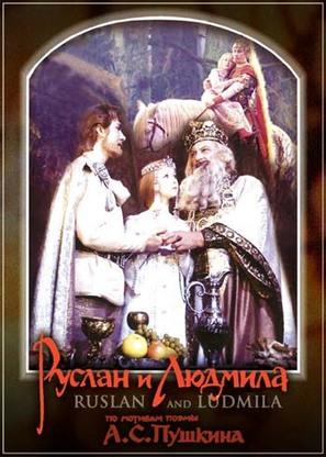Ruslan i Lyudmila - Russian DVD movie cover (thumbnail)