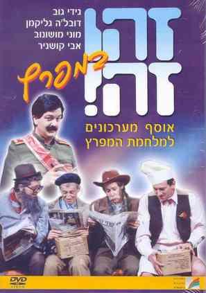 """""""Zehu Ze"""" - Israeli Movie Cover (thumbnail)"""