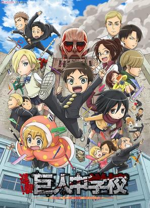 """Attack on Titan: Junior High"" - Japanese Movie Poster (thumbnail)"