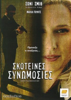 Secrets of an Undercover Wife - Greek Movie Poster (thumbnail)