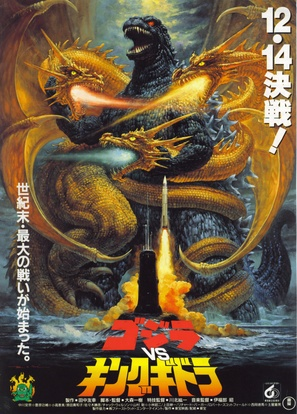 Gojira tai Kingu Gidorâ - Japanese Movie Poster (thumbnail)