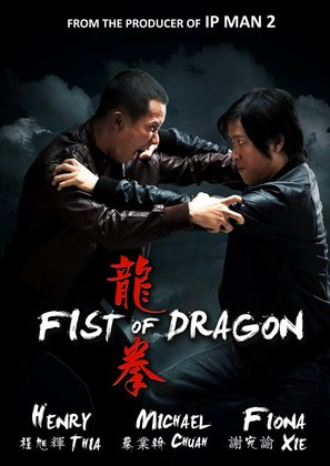 Fist of Dragon - Singaporean Movie Poster (thumbnail)