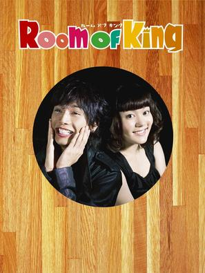 """""""Room of King"""" - Japanese DVD movie cover (thumbnail)"""