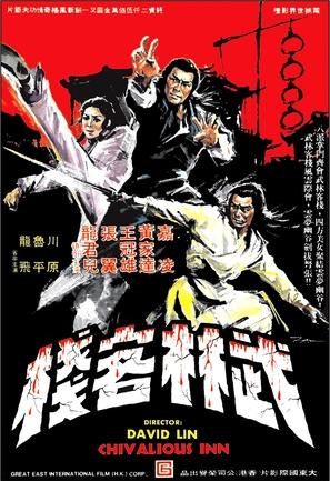 Wu lin ke zhan - Taiwanese Movie Poster (thumbnail)
