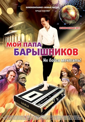 Moi Papa Baryshnikov - Russian Movie Poster (thumbnail)