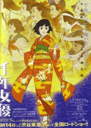 Sennen joyu - Japanese Movie Poster (thumbnail)