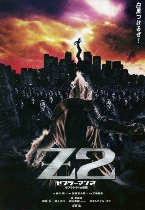 Zeburâman: Zebura Shiti no gyakushû - Japanese Movie Poster (thumbnail)