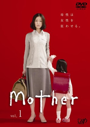 """""""Mother"""" - Japanese Movie Cover (thumbnail)"""