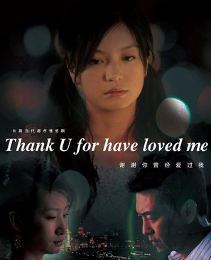 """Xie xie ni ceng jing ai guo wo"" - Chinese Movie Poster (thumbnail)"