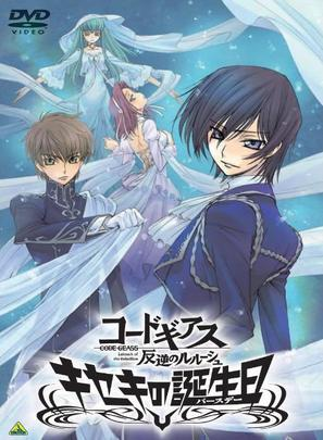"""Code Geass: Lelouch of the Rebellion"" - Japanese DVD cover (thumbnail)"