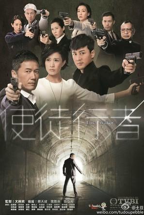 """""""Line Walker"""" - Hong Kong Movie Poster (thumbnail)"""