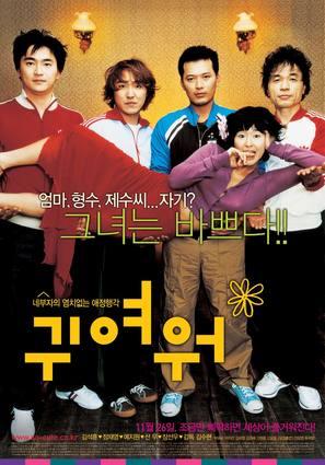 Gwiyeowo - South Korean poster (thumbnail)