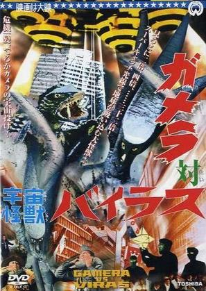 Gamera tai uchu kaijû Bairasu - Japanese Movie Cover (thumbnail)
