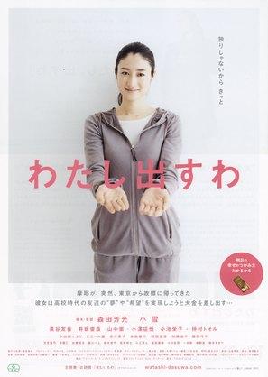 Watashi dasuwa - Japanese Movie Poster (thumbnail)