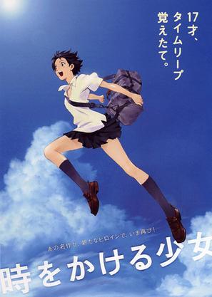 Toki o kakeru shôjo - Japanese Movie Poster (thumbnail)