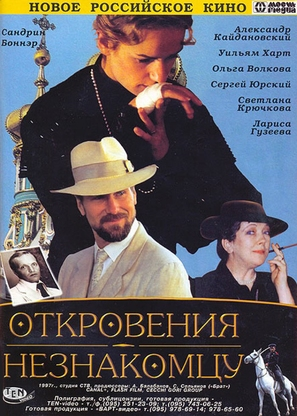 Ispoved neznakomtsu - Russian Movie Poster (thumbnail)