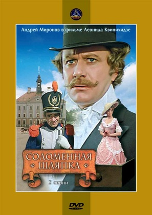 """Solomennaya shlyapka"" - Russian DVD movie cover (thumbnail)"