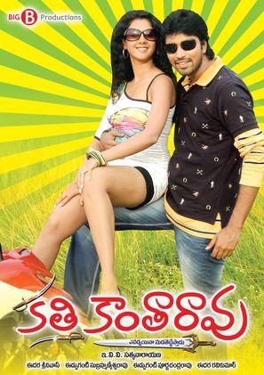 Kathi Kanta Rao - Indian Movie Poster (thumbnail)