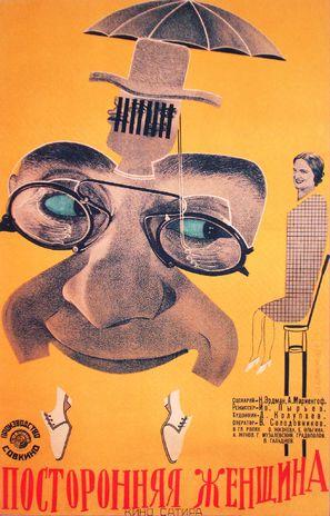 Postoronnyaya zhenshchina - Russian Movie Poster (thumbnail)