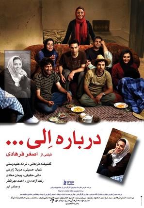 Darbareye Elly - Iranian Movie Poster (thumbnail)