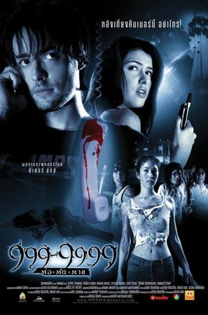 999-9999 - Thai Movie Poster (thumbnail)