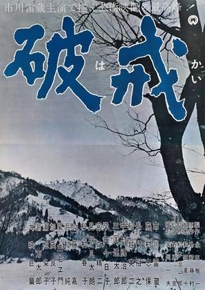 Hakai - Japanese Movie Poster (thumbnail)
