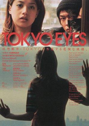 Tokyo Eyes - Japanese Movie Poster (thumbnail)