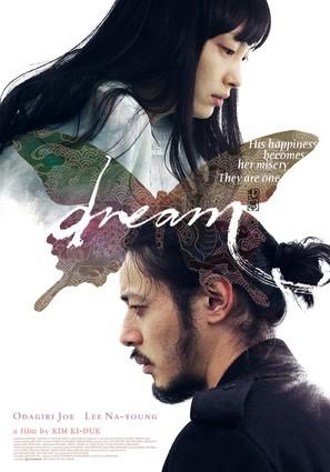 Bi-mong - Movie Poster (thumbnail)