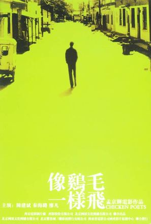 Xiang ji mao yi yang fei