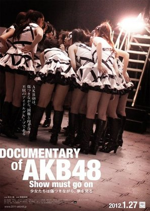Documentary of of AKB48: Show Must Go On - Japanese Movie Poster (thumbnail)