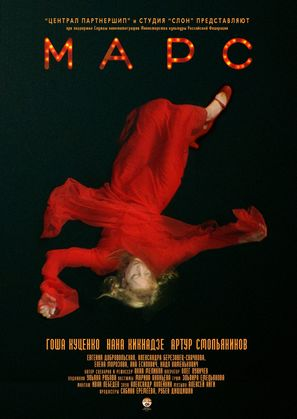 Mars - Russian Movie Poster (thumbnail)