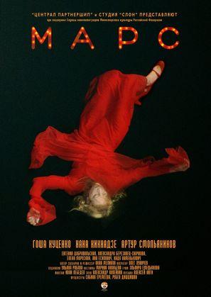 Mars - Russian poster (thumbnail)