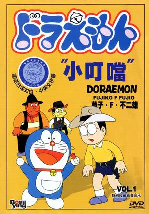"""Doraemon"" - Japanese Movie Cover (thumbnail)"