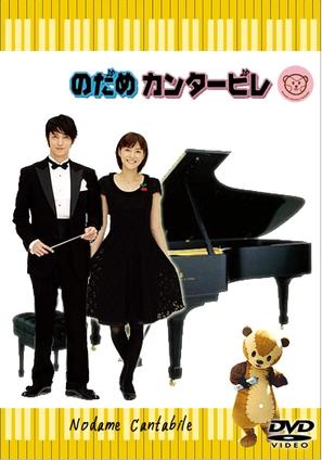 """Nodame cantabile"" - Japanese poster (thumbnail)"