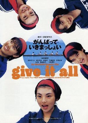 Ganbatte ikimasshoi - Japanese Movie Poster (thumbnail)