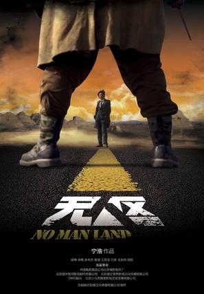 Wu ren qu - Chinese Movie Poster (thumbnail)