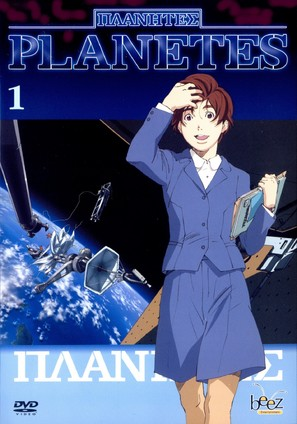 """""""Planetes"""" - French DVD movie cover (thumbnail)"""