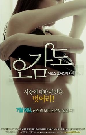 Ogamdo - South Korean Movie Poster (thumbnail)
