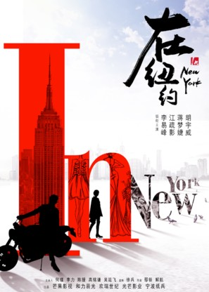 """In New York"" - Chinese Movie Poster (thumbnail)"