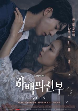 """Habaekui Shinboo"" - South Korean Movie Poster (thumbnail)"