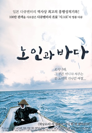 Rojin to umi - South Korean Movie Poster (thumbnail)