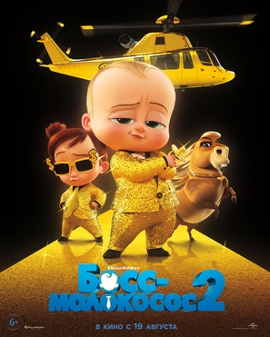 The Boss Baby: Family Business - Russian Movie Poster (thumbnail)