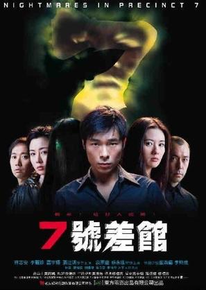 Qi hao cha guan - Japanese poster (thumbnail)