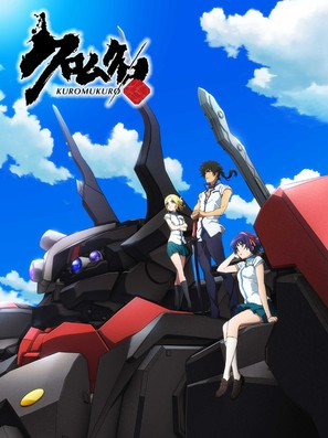 """Kuromukuro"" - Japanese Movie Poster (thumbnail)"